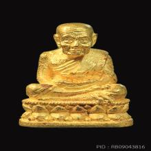 พระรูปหล่อหลวงปู่ทวด พิมพ์เล็ก ทองคำ สร้างเจดีย์ ปี2533