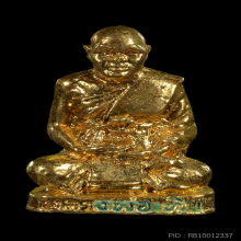รูปหล่อ อ.ทิม ก้นกลวง กาหลั่ยทองสภาพสวย