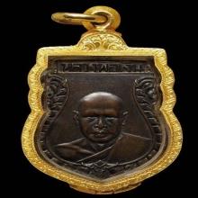 เหรียญหลวงพ่อเงิน วัดดอนยายหอม รุ่นแรก