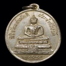 เหรียญนิธิธัมสามัคคี ประจำจังหวัด ปี2485สวยเดิมๆ