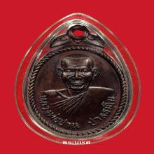 88 เหรียญอาจารย์ปาน ปาลธฺมโม รุ่นแรก ปี2519 วัดเขาอ้อ (1)