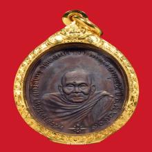 91 เหรียญอาจารย์นำ วัดดอนศาลา รุ่นแรก ปี2519 (บล็อกลาแตก)