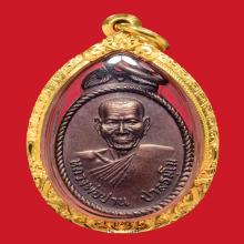 94 เหรียญอาจารย์ปาน ปาลธฺมโม รุ่นแรก ปี2519 วัดเขาอ้อ