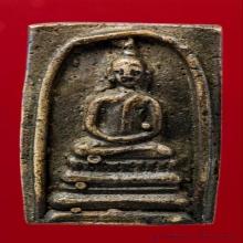 เหรียญหล่อหลวงพ่อแพพิมพ์ลึก ปี๒๔๙๔