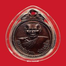 89 เหรียญอาจารย์ปาน ปาลธฺมโม รุ่นแรก ปี2519 วัดเขาอ้อ (2)
