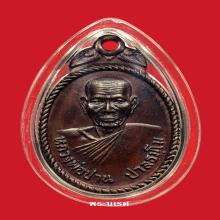 90 เหรียญอาจารย์ปาน ปาลธฺมโม รุ่นแรก ปี2519 วัดเขาอ้อ (3)