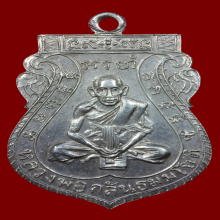 เหรียญชาตรีหลวงพ่อกลั้น วัดพระญาติ ปี2507 เนื้อเงิน