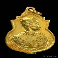 เหรียญพระบาทสมเด็จพระจุลจอมเกล้าเจ้าอยู่หัว รัชกาลที่ ๕