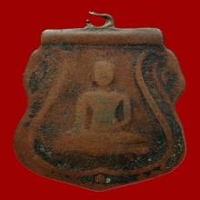 เหรียญ ลพ วัดไลย์ ปี2460