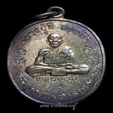 หลวงปู่สี - เหรียญ มหาลาภ ( เนื้อเงิน ) สภาพสวย