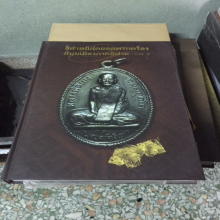 หนังสือพระเครื่องภาคอีสานเขต2
