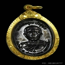 เหรียญหลวงพ่อคูณ ปี2517 บล็อคนวะหูขีด สวยแชมป์