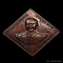 เหรียญกรมหลวงชุมพร หลังเรียบ (หลวงปู่ทิม ปลุกเสก) ปี2518