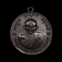 เหรียญจตุรพิธพรชัย วัดเขาใหญ่ หลวงพ่อกวย ชุตินันธโร ปี 2518