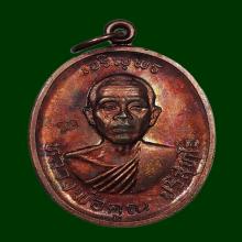 เหรียญเจริญพรบนหลวงพ่อคูณ วัดบ้านไร่ บล็อคนวะ ปี 2536