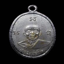 เหรียญผูกพันธสีมา หลวงปู่ทิม วัดละหารไร่ ยันต์ไม่แตก ปี2517