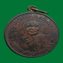 เหรียญหลวงปู่จันทร์ วัดศรีเทพรุ่นแรก