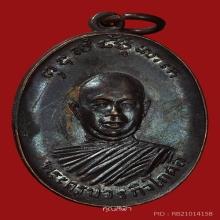 เหรียญรุ่นแรก หลวงพ่อตัด