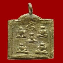 เหรียญหล่อพระเจ้า5พระองค์ วัดหูกวาง ปี 2460