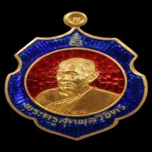 เหรียญอาร์มลงยาหลวงปู่ค่ร่ำ ทองคำลงยา(กรรมการ) ๒๓
