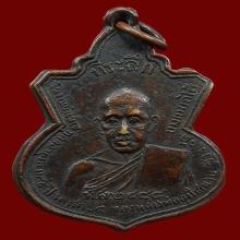 เหรียญรุ่นแรกหลวงพ่อช่วง วัดบางแพรกใต้ ปี2488