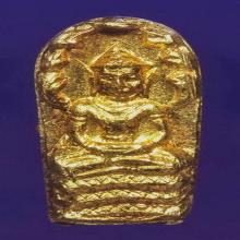พระนาคปรกองค์จ้อย หลวงปู่ทิม วัดละหารไร่ ปี 2517 เนื้อทองคำ