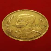 เหรียญสตางค์ 2493 หลวงปู่โต๊ะ