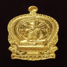 เหรียญหลวงปู่คร่ำ ทองคำ รุ่นแรก ออกวัดกุฎโง้ง