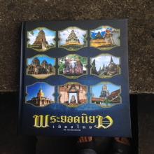 หนังสือพระยอดนิยมเมืองไทย ใหม่เอี่ยม