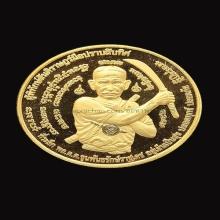 เหรียญทองคำ องค์จตุคามเทพ รุ่น มือปราบสิบทิศ ขุนพัน