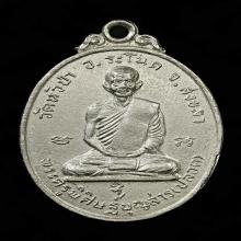 เหรียญ รุ่นแรก หลวงพ่อปลอด วัดหัวป่า จ.สงขลา