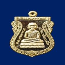 เหรียญทองคำ หลวงปู่ทวด หลังขุนพันธ์ฯ