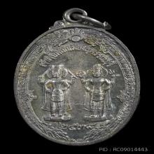 เหรียญเจ้าพ่อศาลหลักเมืองสุพรรณบุรี ปี39 เนื้อเงิน องค์ที่3