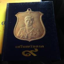 หนังสือเหรียญรัชกาลที่  9