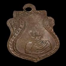 เหรียญ ช.ล.หลวงพ่อแช่มวัดตาก้องจังหวัดนครปฐม พ.ศ.๒๔๘๕