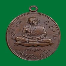 เหรียญเจริญพรล่าง ลป.ทิม วัดระหารไร่ ปี17 สวยเดิม