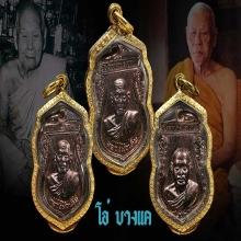 เหรียญ เงิน-เต็ม วัดนิมมานรดี เนื้อนาค สร้าง 3เหรียญ