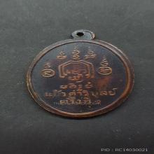 เหรียญ หลวงปู่ทองวัดราชโยธารุ่นแรกพิมพหน้าจม