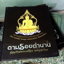หนังสือตามรอยตำนาน ของสมาคมพระเครื่องพระบูชาไทย