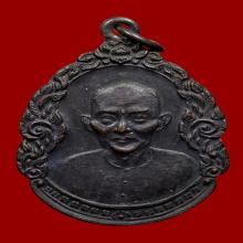 เหรียญหยดน้ำรุ่นแรกปี19 อาแปะโรงสี