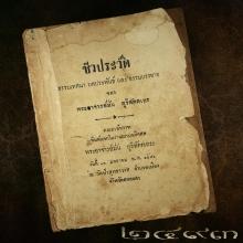 หนังสือที่ระลึกฌาปนกิจศพหลวงปู่มั่น ปี๒๔๙๓(หายากเป็นที่สุด)