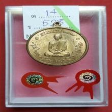 เหรียญในหลวง ร.๙ ทรงผนวช เนื้อทองแดง บล๊อกนิยม ปี 08