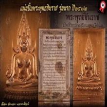 แผ่นปั้มพระพุทธชินราช รุ่นแรกปี 2472 แผ่นที่ 2