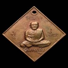 เหรียญหลวงพ่อเอี่ยม วัดสะพานสูง รุ่นแรก ปี 2507