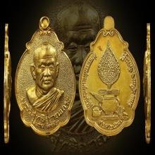 เหรียญพัดยศใหญ่ หลวงปู่สมชาย (เนื้อทองคำ) # 1