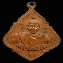 เหรียญรุ่นสอง หลวงพ่อรุ่งหลังพระพุทธ