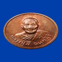 เหรียญขวัญถุงหลังเรียบ หลวงปู่สี วัดเขาถ้ำบุญนาค