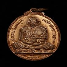เหรียญ หลวงพ่อหมุน วัดเขาแดงตะวันออก พัทลุง  ปี2516