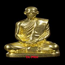 พระกริ่งทรงผนวช ปี 2560 เนื้อทองระฆัง หมายเลข ๖๕๗