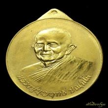 เหรียญหลวงปู่บุญฤทธิ์ รุ่น 100ปี เนื้อทองคำ